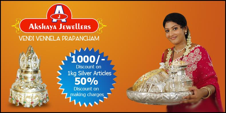 Silver Pooja Items