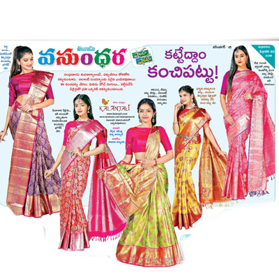 Latest Kalanjali Fashion Trends for you this Season