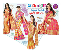 Kalanjali bring you unique/magnificent designer gold brocade kachivaram silk sarees