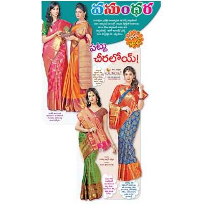 Kalanjali bring in festive season with true elegance, Vintage pattu brocade saree collection...