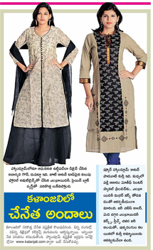 Kalanjali's presents the new arrivals in Handloom