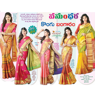 Kalanjali bring you this Ugadi latest collection