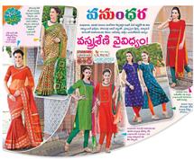 Kalanjali presents Mirror Maze collection
