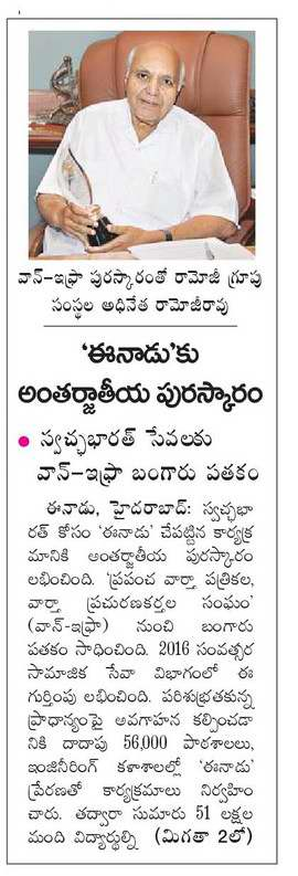 """EENADU"" has been conferred with ""WAN IFRA"" Gold Medal"