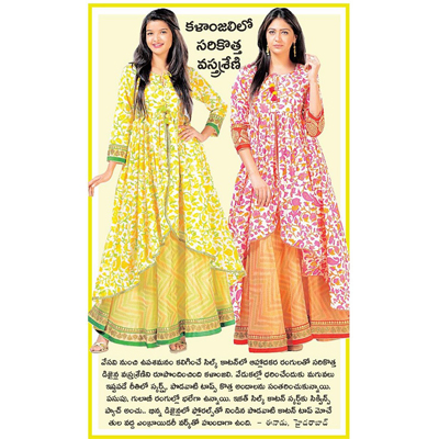 Summer special collection by Kalanjali