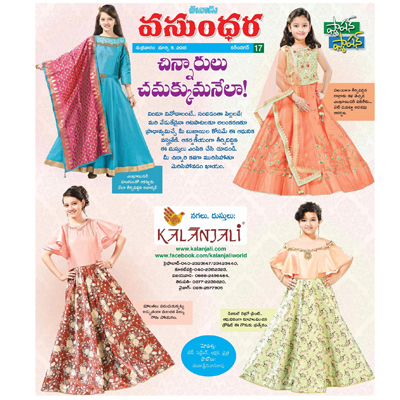 Kalanjali bring Kids Collection...