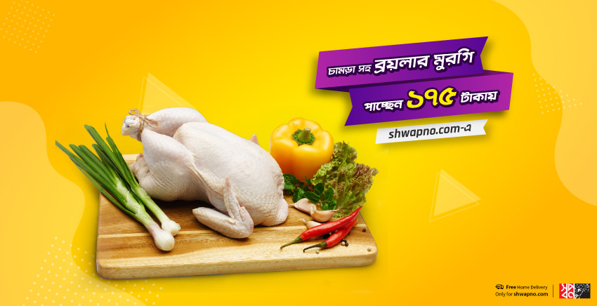 Shwapno Online Grocery Shopping & FREE Delivery in Dhaka
