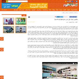 Emarat Al Youm
